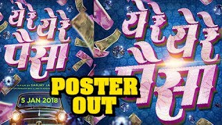 Ye Re Ye Re Paisa   Sanjay Jadhav's Next Marathi Movie   Releasing On 5th Jan 2018