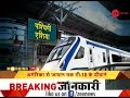 All You Need To Know About India's Train 18