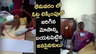 AP Elections Counting Mistakes Caught by Janasena Agents in Bhimavaram | Pawan Kalyan | TTM