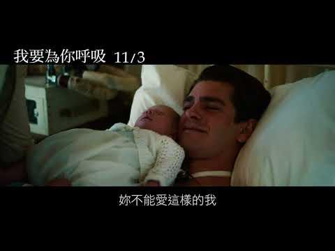 【我要為你呼吸】感動短版預告 11/3浪漫獻映