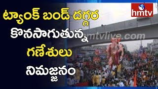 Vinayaka Nimajjanam Continues on 2nd Day in Hyderabad | Updates From Telugu Talli Fly Over | hmtv