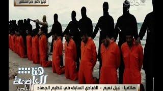 #هنا_العاصمة | نعيم : داعش سلف الجماعات الضالة التي ذبحت عثمان بن عفان وهو يقرأ القرآن وهم كلاب جهنم