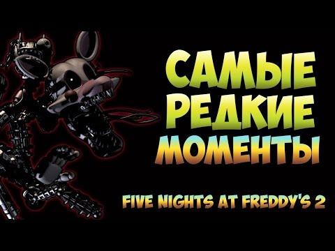 Five Nights at Freddy's 2 - Самые редкие моменты №2 (Пасхалки в FNaF 2)