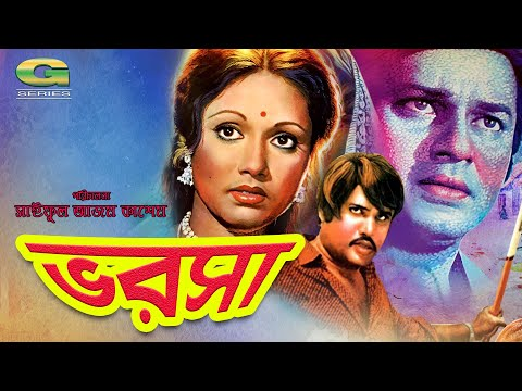 Bhorosha | Full Movie | Alamgir | Rojina | Joshim | Rani | Imran | Nasrin