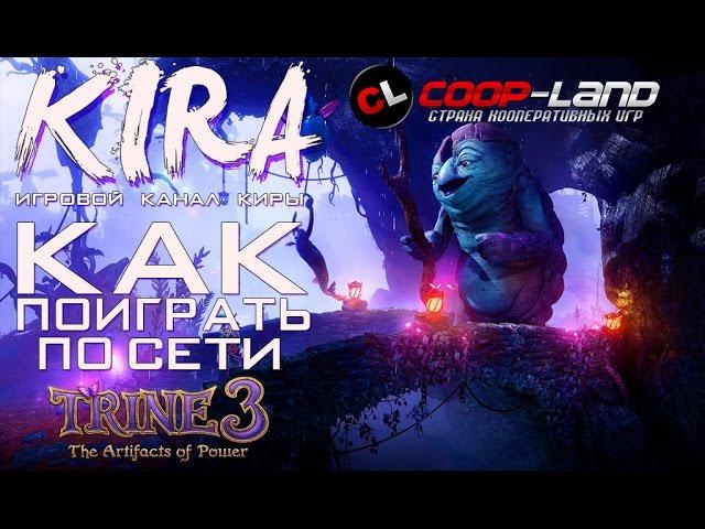 Руководство запуска: Trine 3 - The Artifacts of Power по сети (Fix by REVOLT)