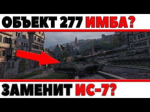 ОБЪЕКТ 277 ОБЗОР - ГЛАВНОЕ ЧТОБЫ НЕ ПОНЕРФИЛИ! ВОТ НОВАЯ ИМБА СССР WOT, ЗАМЕНИТ ИС-7? World of Tanks