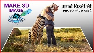 How to Make 3D image in Photoshop Tutorial 2017 [Hindi - हिन्दी]