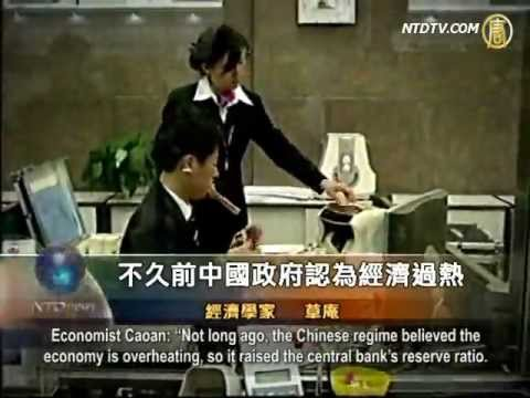 CCP's Central Bank Reduces Deposit Ratio to Ease Market Liquidity