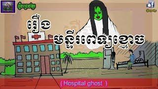 រឿងព្រេងខ្មែរ-រឿងមន្ទីរពេទ្យខ្មោច|Khmer Legend-The hospital ghost,Khmer ghost story