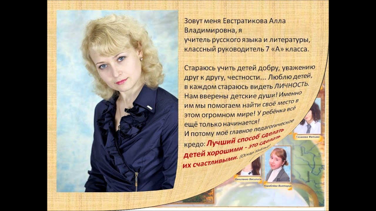 Презентации на конкурс классный руководитель