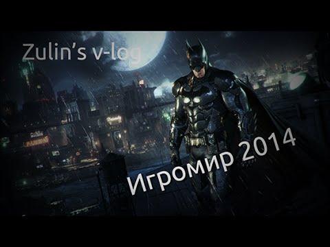 Игромир 2014 - Batman: Arkham Knight