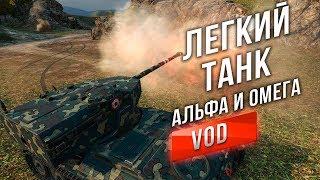 [VOD в ТОП 2] Легкий танк - Альфа и Омега