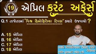 daily current affairs gujarati post || current affairs in gujarati || general knowledge Top GK 2019