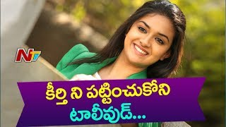 Keerthy Suresh Losing Tollywood Offers Because of Her Weight Gain | Box Office | NTV