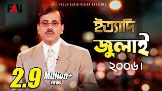 Ityadi - ইত্যাদি   Hanif Sanket   July - 2006 episode