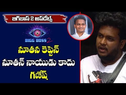 Next Week New Captain is Ganesh | Bigg Boss 2 Telugu Latest Updates | Y5 tv |