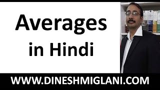 BEST TRICKS AND PRACTICE PROBLEMS ON AVERAGES  IN HINDI
