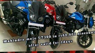 Mahindra mojo ut 300 in discount of Rs.60,000 .2days left #mahindramojo #mahindra #mahindramojout300