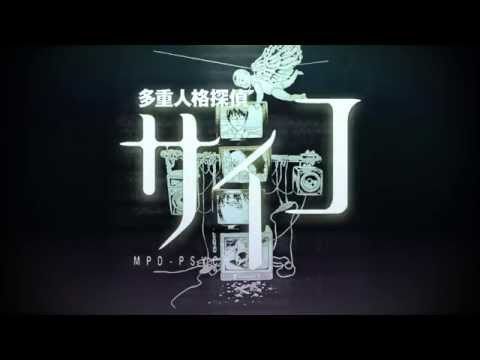【多重人格探偵サイコ】最新20巻ブックトレーラー