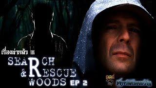 มิติที่ 6   Search and Rescue Woods [EP.2] - ปฏิบัติการหน่วยกู้ภัยหลอน (Part 3) !!!