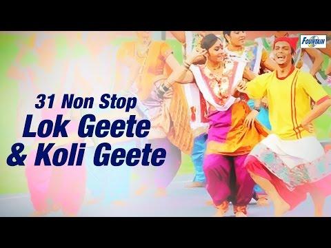 Top 31 Non Stop Marathi Koli Geet & Lokgeet | Superhit Marathi Songs मराठी गाणी