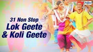 Top 31 Non Stop Marathi Koli Geet & Lok Geet | Superhit Marathi Songs मराठी गाणी