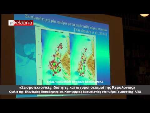 Η ομιλία της καθηγήτριας σεισμολογίας του ΑΠΘ Ελευθερίας Παπαδημητρίου στην Κεφαλονιά