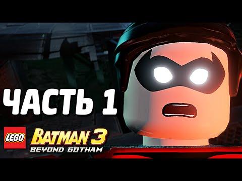LEGO Batman 3: Beyond Gotham Прохождение - Часть 1 - РОБИН В БЕДЕ!