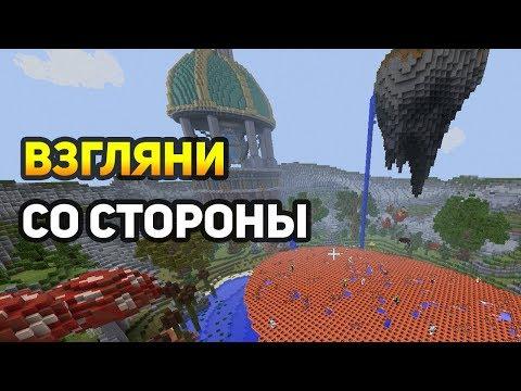 ТАК ВЫГЛЯДЯТ МИНИ ИГРЫ СО СТОРОНЫ! - (Minecraft Mario Party)