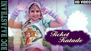 Ticket Katade | Navratri Special DJ Song | Durga Jasraj | Kali Mata | Brand New Rajasthani DJ Songs