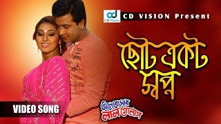 Choto Akta Shopno   Valobashar Lal Gulap (2016)   Full HD Movie Song  Shakib   Apu   CD Vision