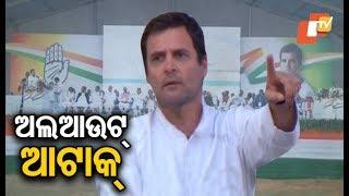 Rahul Gandhi fires salvo at CM Naveen, PM Modi