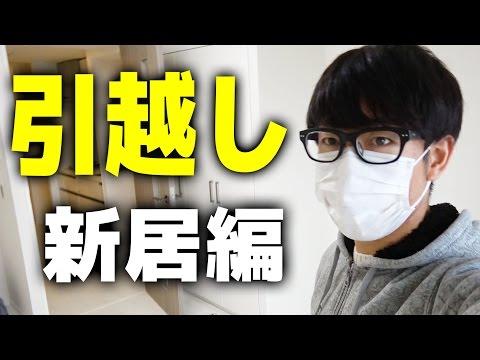 【引っ越し 攻略動画】タカシ引越し動画!新居編!2016  – 長さ: 5:20。