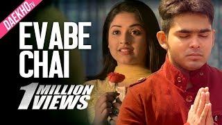 Evabe Chai | Shawon Gaanwala |  Apple Ahmmed | PJ Helen | Mizanur Rahman Aryan