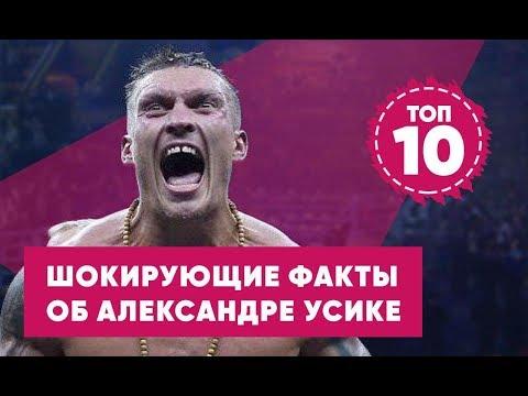 Александр Усик: шокирующие факты   10 фактов перед боем Усик - Гассиев