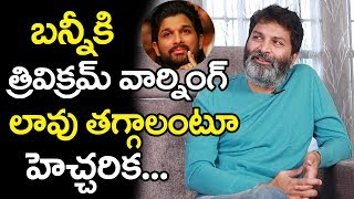 Trivikram Disappoint With Allu Arjun | Allu Arjun Trivikram New Movie Latest News | Top Telugu Media