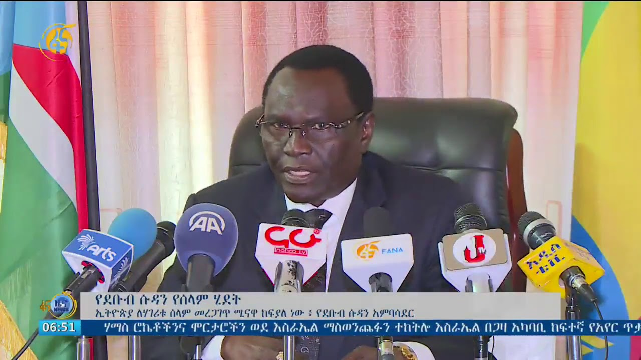 South Sudan Says PM Dr. Abiy Ahmed Plays a Big Role for Peace in The Country - ለደቡብ ሱዳን ሰላም የጠቅላይ ሚኒ