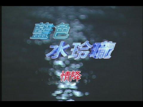 台劇-藍色水玲瓏-情降