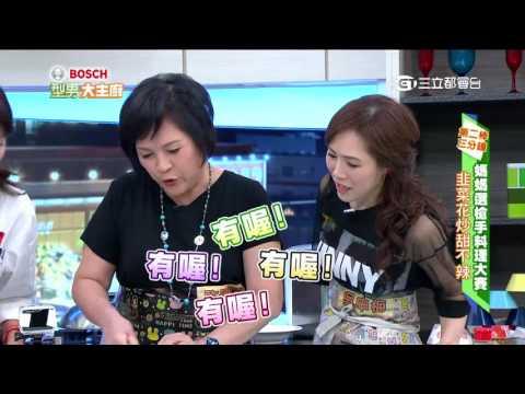 台綜-型男大主廚-20160603 媽媽選槍手料理大賽!