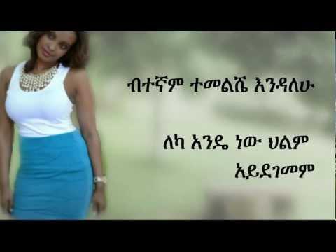 Teddy Afro - Helm Aydegemem (Ethiopian Music)