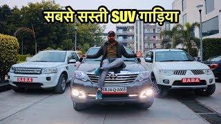 सबसे सस्ती SUV गाड़िया | Fortuner , Land Rover , Pajero Sport , Hyundai Santa fe | MCMR
