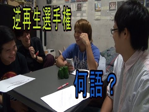逆再生選手権【日本語でおk?】