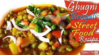 Ghugni Recipe | Bengali Ghugni Recipe | Street food Ghugni Chaat | Ghugni Recipe Bengali style