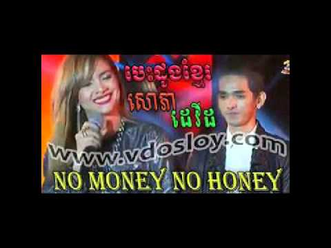 no money by pich sophea new song 2015