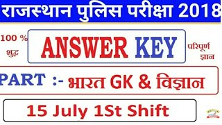 Rajsthan Police Exam 15 July 2018,1st Shift  Answer key and paper pdf