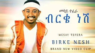 Mesay Tefera - Birke Nesh - New Ethiopian Music 2017 (Official Video)