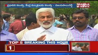 YCP Vijay Sai Reddy Speaks To Media