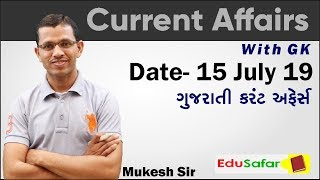 15 July Current Affairs in Gujarati with GK by Edusafar