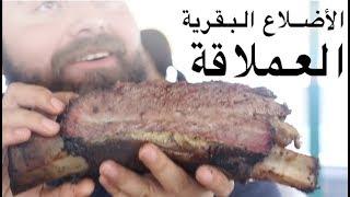 لحم البرسكت المدخن في موطنه الأصلي - جنوب أمريكا  Little Miss BBQ 🇺🇸