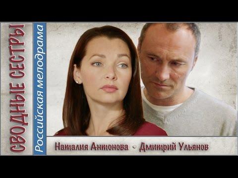 Сводные сестры (2016). Мелодрама, новинка. 📽